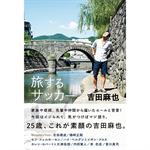 吉田 麻也 - 旅するサッカー[書籍]