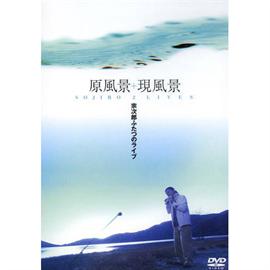 宗次郎 - 宗次郎ふたつのライブ原風景+現風景