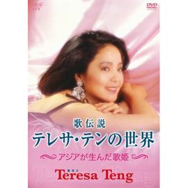 テレサ・テン - 歌伝説 テレサ・テンの世界~アジアが生んだ歌姫~