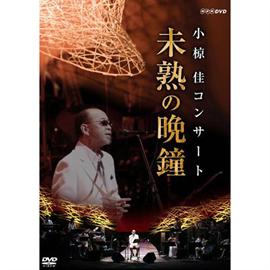 小椋 佳 - 小椋佳コンサート 未熟の晩鐘