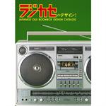 ラジカセのデザイン! JAPANESE OLD BOOMBOX DESIGNCATALOG