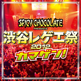SPICY CHOCOLATE - 渋谷レゲエ祭2012 カマゲン!
