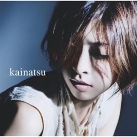 kainatsu - 愛すべき君のグレーゾーン