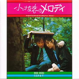 オリジナル・サウンドトラック - 『小さな恋のメロディ』オリジナル・サウンドトラック