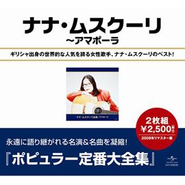 ナナ・ムスクーリ - ナナ・ムスクーリ全集~アマポーラ