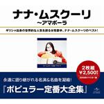 ナナ・ムスクーリ全集~アマポーラ