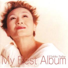 加藤登紀子 - マイ・ベスト・アルバム Tokiko Today