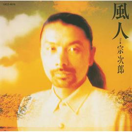 宗次郎 - 風人