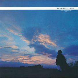 宗次郎 - 静かな地球の上で