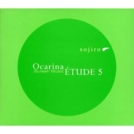 宗次郎 - オカリナエチュード5~スクリーン・ミュージック~         ~