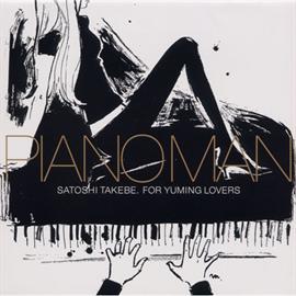 武部聡志 - PIANO MAN~FOR YUMING LOVERS~