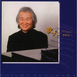 菅原洋一 - 歌人~SINGER~菅原洋一45周年記念アルバム