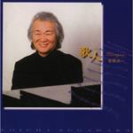 歌人~SINGER~菅原洋一45周年記念アルバム