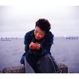 加藤登紀子 - 「青い月のバラード」Sound Story語りと歌でつづる35年の夢