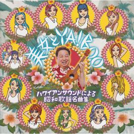 高木ブー - 美女とYA!BOO~ハワイアンサウンドによる昭和歌謡名曲集