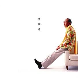 小椋 佳 - 夢歌詩 30songs on dream