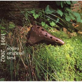 宗次郎 - 宗次郎オリジナルベスト1991~2002