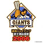 読売ジャイアンツ選手別応援歌2006