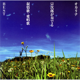 宗次郎 - オカリナ宗次郎が奏でる叙情歌・愛唱歌BEST