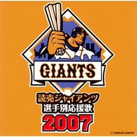 ヒット・エンド・ラン - 読売ジャイアンツ選手別応援歌2007