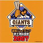 読売ジャイアンツ選手別応援歌2007