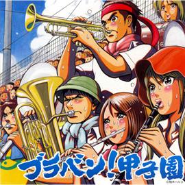 東京佼成ウインドオーケストラ - ブラバン!甲子園
