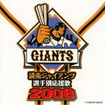 読売ジャイアンツ選手別応援歌 2008