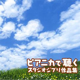 ピアニカ前田 - ピアニカで聴くスタジオジブリ作品集