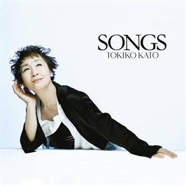 加藤登紀子 - SONGS うたが街に流れていた