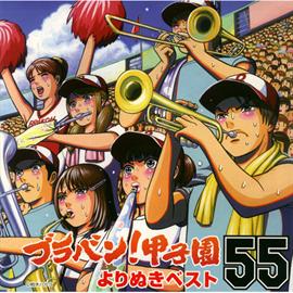 東京佼成ウインドオーケストラ - ブラバン!甲子園よりぬきベスト55