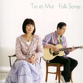トワ・エ・モワ - FOLK SONGS