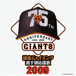 ヒット・エンド・ラン - 読売ジャイアンツ選手別応援歌2009