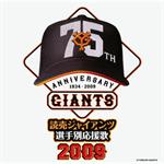 読売ジャイアンツ選手別応援歌2009