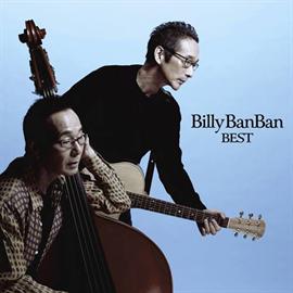 ビリー・バンバン - 40周年記念ベストアルバム テーマ・ソング コレクション ~また君に恋してる~