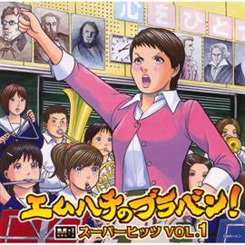 東京佼成ウインドオーケストラ - エムハチのブラバン!スーパーヒッツ VOL.1