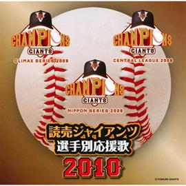 ヒット・エンド・ラン - 読売ジャイアンツ選手別応援歌 2010