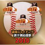 読売ジャイアンツ選手別応援歌 2010