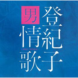 加藤登紀子 - 登紀子 男情歌~SOUL SONGS~
