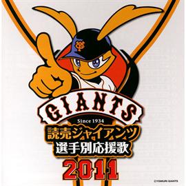 ヒット・エンド・ラン - 読売ジャイアンツ選手別応援歌2011