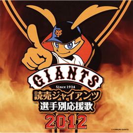 ヒット・エンド・ラン - 読売ジャイアンツ選手別応援歌 2012