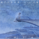 上田正樹 - 遠ざかる日本(ふるさと)の歌
