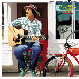 村田和人 - ずーーっとずっと、ずっと夏。