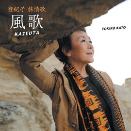 加藤登紀子 - 登紀子 旅情歌 -風歌 KAZEUTA
