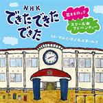 マユミーヌ/三上ヨーエイ - NHK できた できた できた 花まるロック/スクール★アドベンチャー