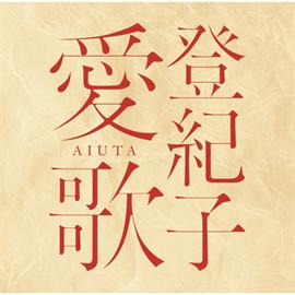 加藤登紀子 - 登紀子 愛歌 AIUTA