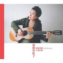 加藤登紀子 - 知床旅情 the 40th Anniversary