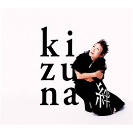 加藤登紀子 - 絆 ki・zu・na