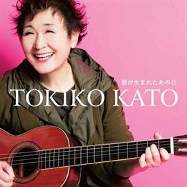 加藤登紀子 - 君が生まれたあの日