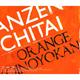 安全地帯 - オレンジ/恋の予感(2010ヴァージョン)
