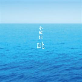 小椋 佳 - 眦(まなじり)